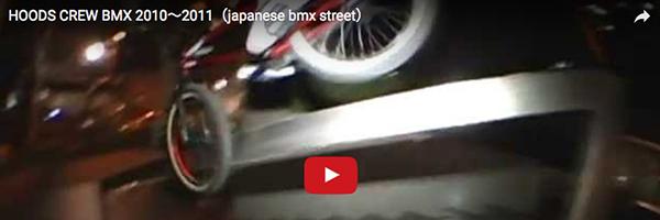 福岡でしか公開してなかったHOODS CREWの映像 by 松元 謙 (MATSUKEN)