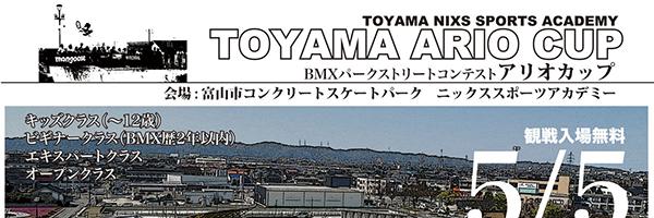 GW終盤の5/5は富山でアリオカップ