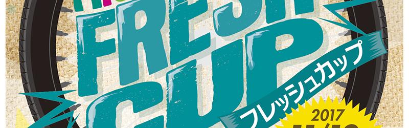 """子供の為のBMXイベント """"KIDS BMX FRESH CUP"""" が2017年11月12日(日)に開催!!"""