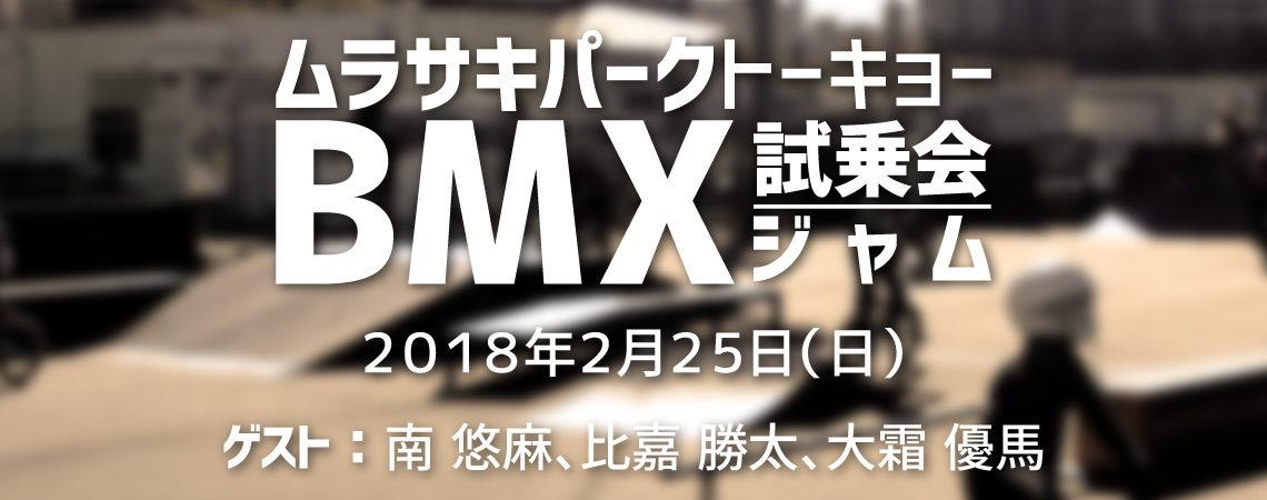 12〜24インチBMXがズラリ / マジャが立つムラサキパーク東京でBMX試乗会&ジャム、2/25(日)開催!