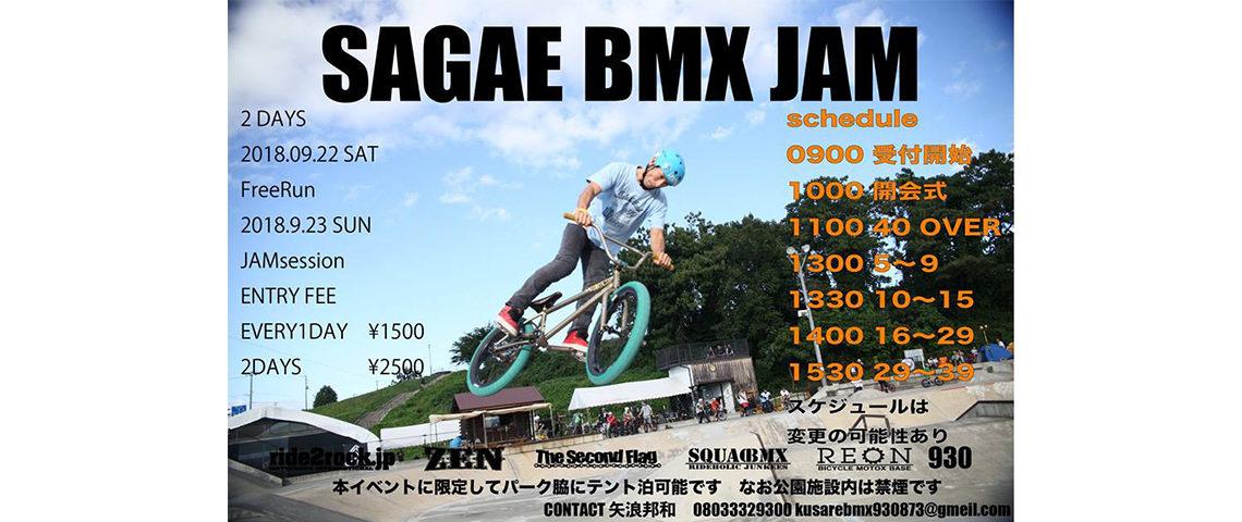 来週末はSAGAE BMX JAM!!