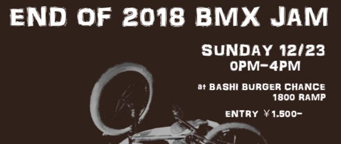 今年も年末BMXジャムやります!BY 南悠麻(YUMA)