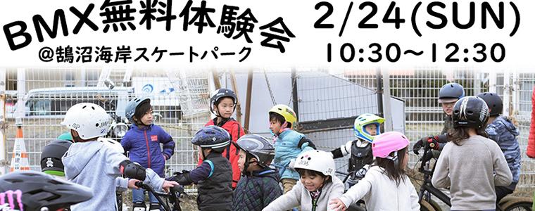 BMXを体験してみたい方、必見!! 鵠沼海浜公園スケートパークにてCOUNTER ATTRACTION主催のBMX無料体験会。