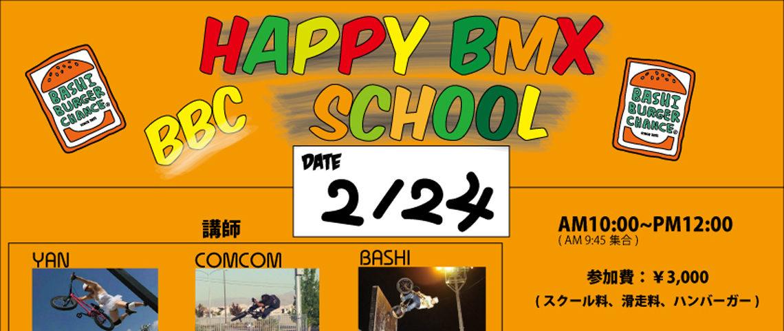 今週末はお得で楽しいBMXスクール!BBC HAPPY BMX SCHOOLです!BY 南悠麻(YUMA)