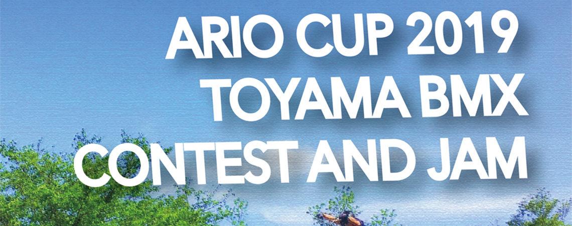 ゴールデンウィーク5/4(土)にアリオカップ2019開催です