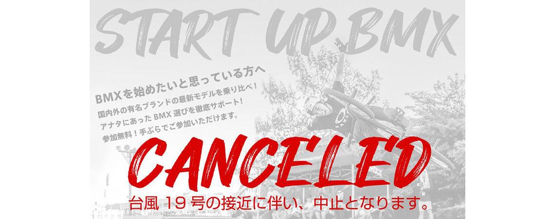 「START UP BMX」台風19号の影響による中止のお知らせ
