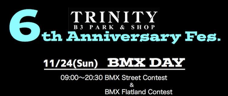 11月24日(日)はBMXコンテスト&周年パーティー!TRINITY B3 PARK 6TH ANNIVERSARY FES.