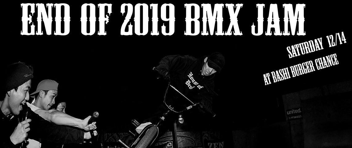 今年も開催します、興奮しまくり年末イベント!END OF 2019 BMX JAM!!BY 南 悠麻(YUMA)