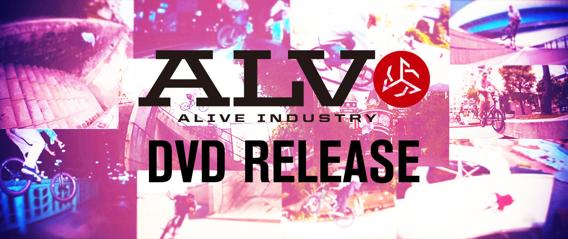 待望のALIVE INDUSTRYのDVDがリリース!! 12月16日(月)から発売。そして、明日は渋谷にて上映会!