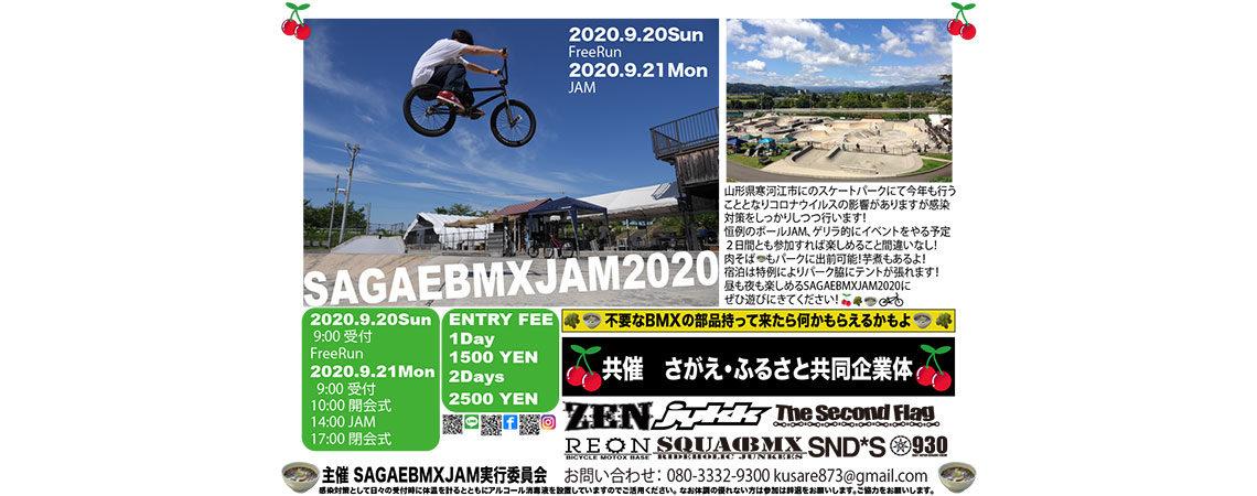 SAGAE BMX JAM 2020開催のお知らせ