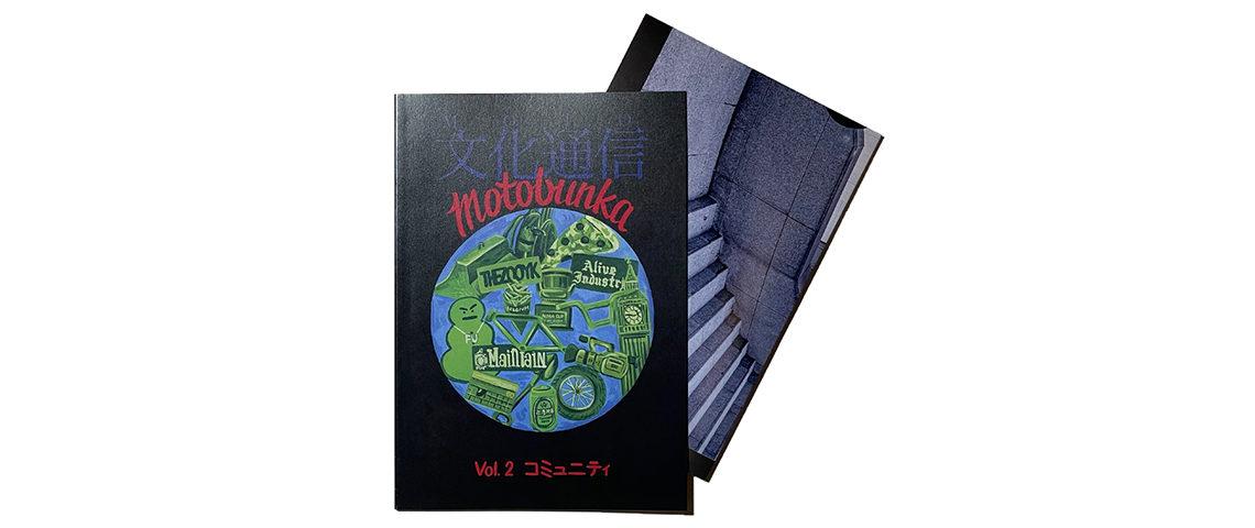 "MOTO文化通信 ""Vol.2"" が明日(文化の日)発売"